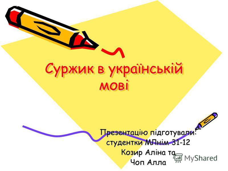 Суржик в українській мові Презентацію підготували: студентки МЛнім 31-12 Козир Аліна та Чоп Алла