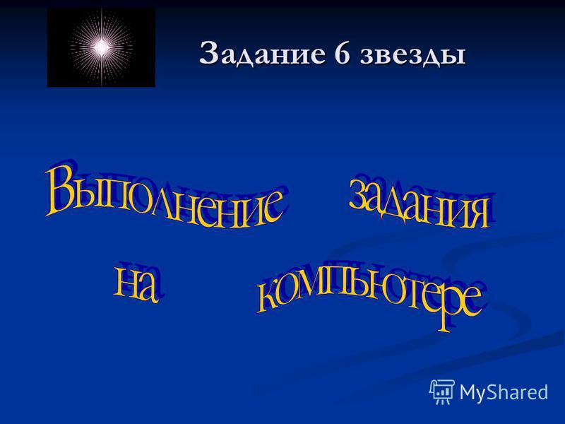 Задание 6 звезды