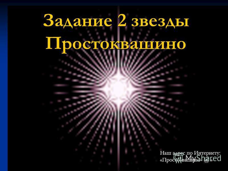 Задание 2 звезды Простоквашино Наш адрес по Интернету: «Простоквашино- @ »