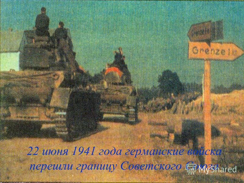 22 июня 1941 года германские войска перешли границу Советского Союза