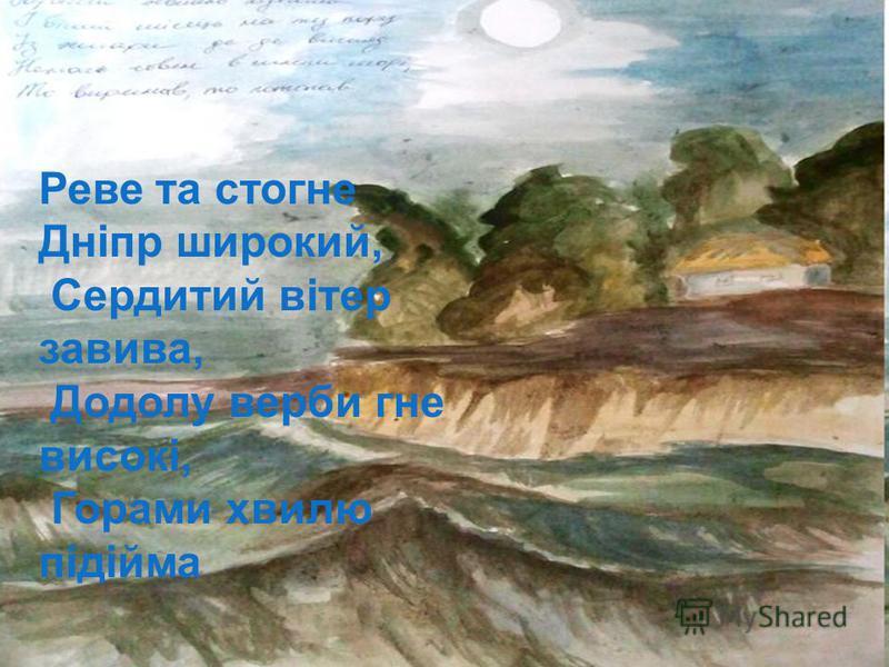 «Портрет Реве та стогне Дніпр широкий, Сердитий вітер завива, Додолу верби гне високі, Горами хвилю підійма