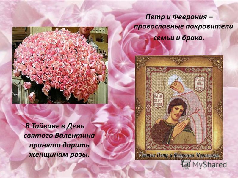 В Тайване в День святого Валентина принято дарить женщинам розы. Петр и Феврония – православные покровители семьи и брака.