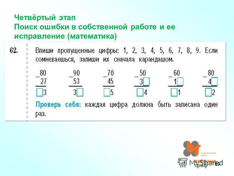 Четвёртый этап Поиск ошибки в собственной работе и ее исправление (математика) 69