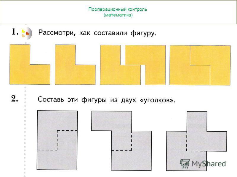 74 Пооперационный контроль (математика)