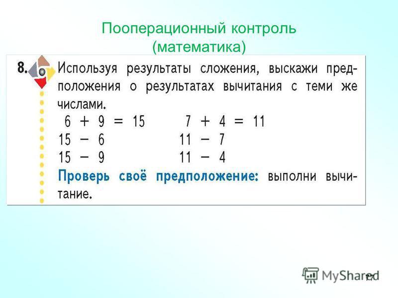 Пооперационный контроль (математика) 77