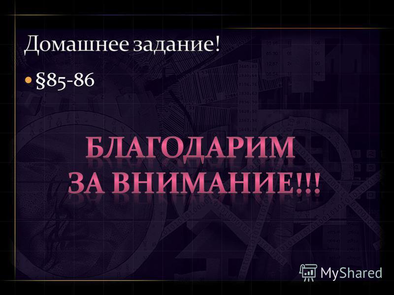 §85-86