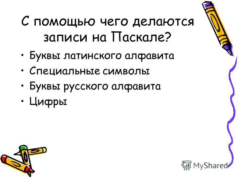 C помощью чего делаются записи на Паскале? Буквы латинского алфавита Специальные символы Буквы русского алфавита Цифры