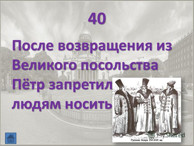 30 После победы в Северной войне и заключения мира в сентябре 1721 года Сенат и Синод решили преподнести Петру титул …