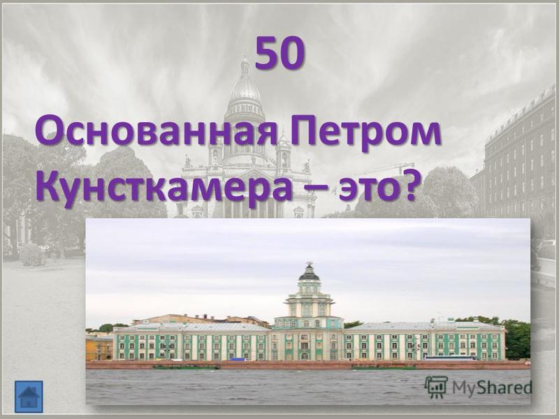 40 После возвращения из Великого посольства Пётр запретил знатным людям носить это.