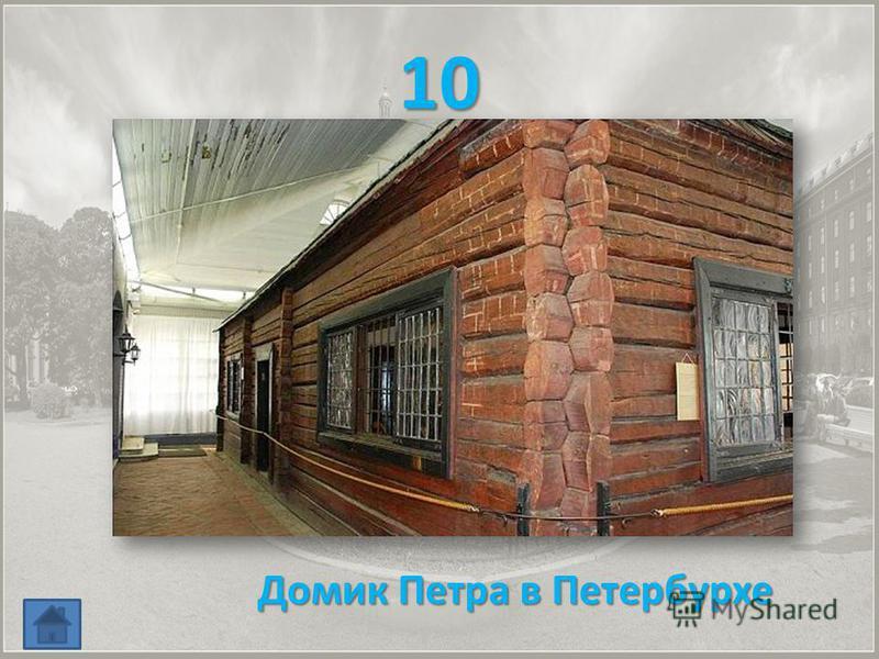 50 На острове Котлин разместилась база русского флота, которая получила название… На острове Котлин разместилась база русского флота, которая получила название…