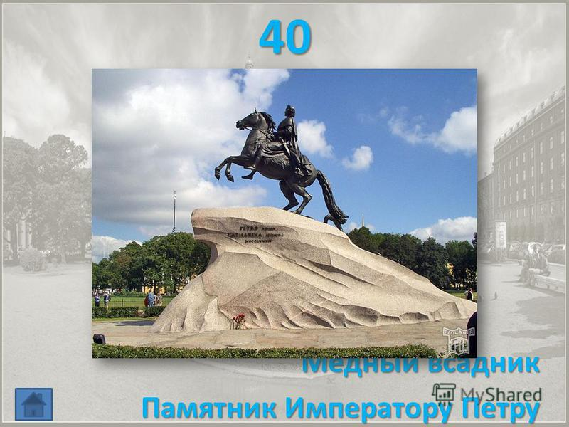 30 АДМИРАЛТЕЙСТВО. Санкт-Петербург.