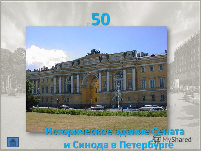40 Медный всадник Памятник Императору Петру