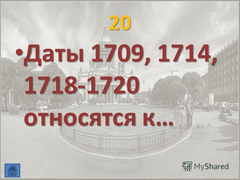 10 Светлейший князь с 1707, фельдмаршал с 1709, генералиссимус с 1727, Петербургский генерал- губернатор Светлейший князь с 1707, фельдмаршал с 1709, генералиссимус с 1727, Петербургский генерал- губернатор