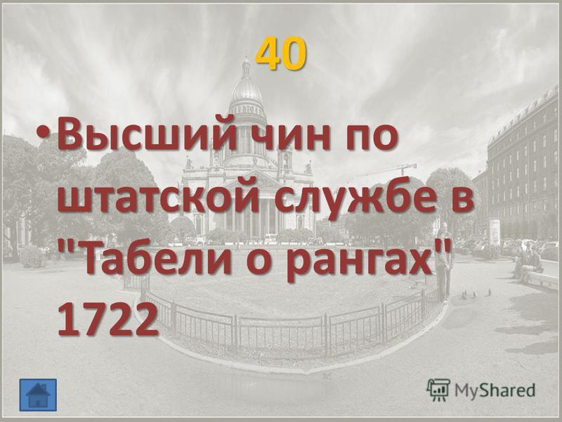 30 Центральные учреждения, созданные в России в начале XVIII в., назывались…
