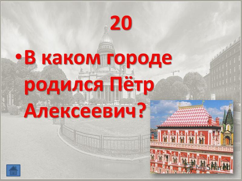10 Кто был крёстным отцом Петра Алексеевича Кто был крёстным отцом Петра Алексеевича