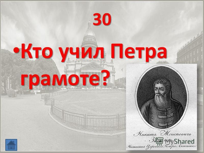 20 В каком городе родился Пётр Алексеевич? В каком городе родился Пётр Алексеевич?