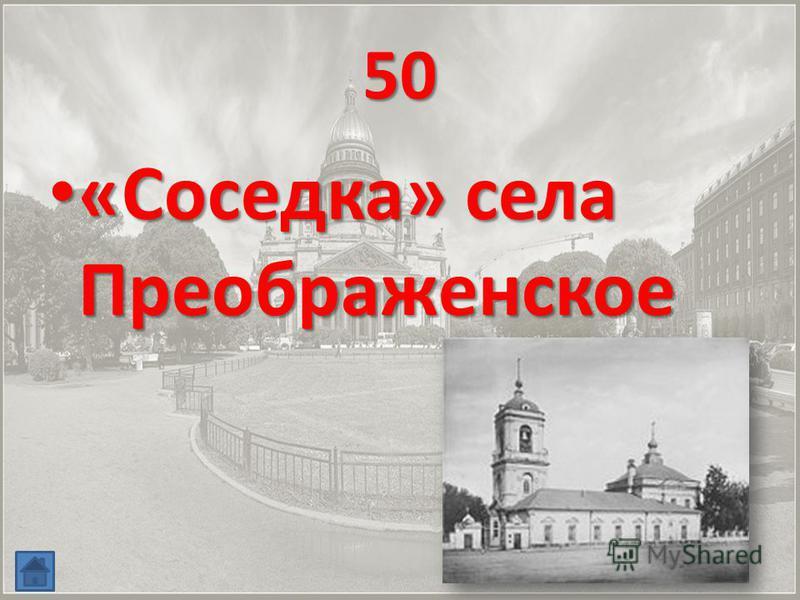 40 В 1685 году они, одетые в иностранные кафтаны, под барабанный бой шли через Москву из Преображенского в село Воробьёво. Сам Пётр служил барабанщиком. О чём идёт речь?