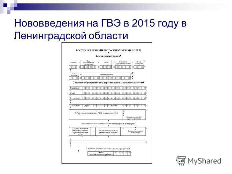 Нововведения на ГВЭ в 2015 году в Ленинградской области