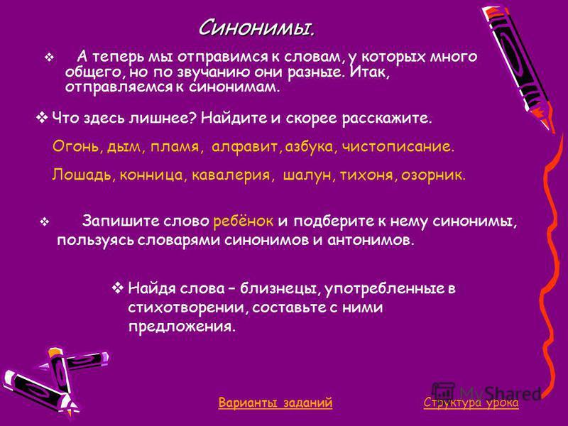 Структура урока Двойняшки – омонимы. Теперь отправляемся в гости к двойняшкам-омонимам. В отличие от многозначного слова, значения которого тесно и непосредственно связаны друг с другом, омонимы представляют собой совершенно разные слова, т.к. обозна