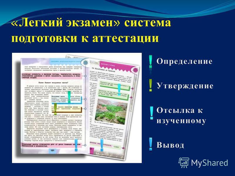 «Легкий экзамен» система подготовки к аттестации