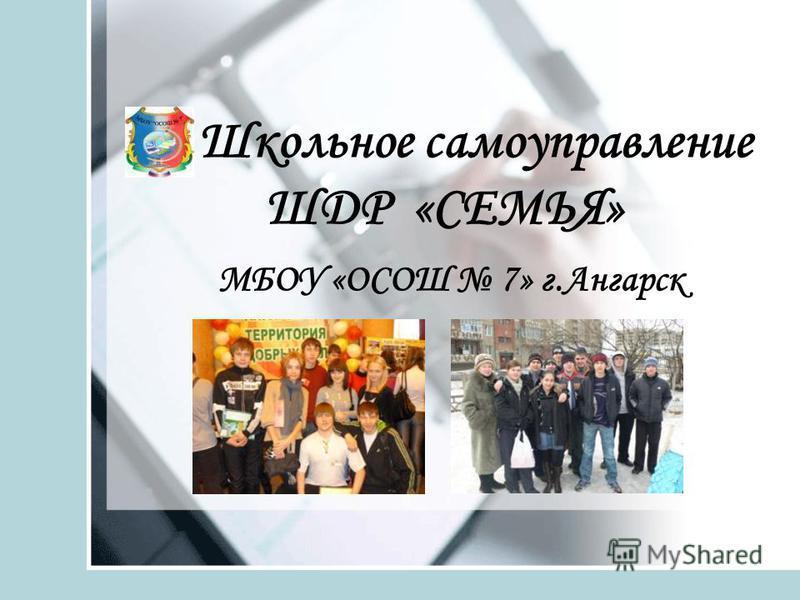 Школьное самоуправление ШДР «СЕМЬЯ» МБОУ «ОСОШ 7» г.Ангарск