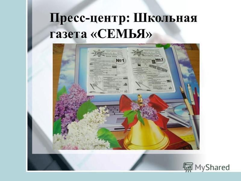 Пресс-центр: Школьная газета «СЕМЬЯ»