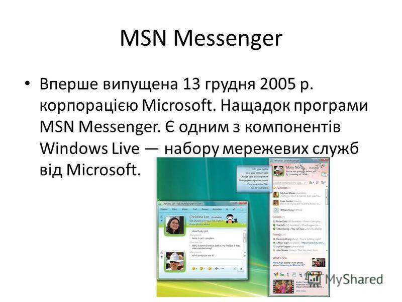MSN Messenger Вперше випущена 13 грудня 2005 р. корпорацією Microsoft. Нащадок програми MSN Messenger. Є одним з компонентів Windows Live набору мережевих служб від Microsoft.