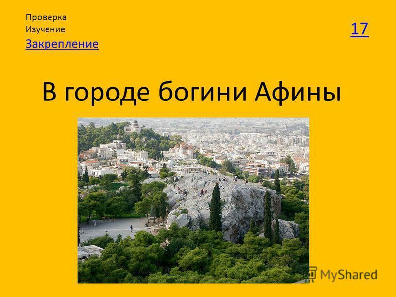 В городе богини Афины Проверка Изучение Закрепление 17