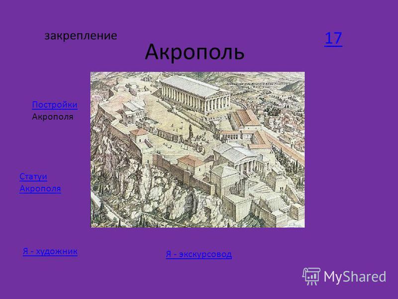 закрепление Акрополь Постройки Акрополя Статуи Акрополя Я - художник Я - экскурсовод 17