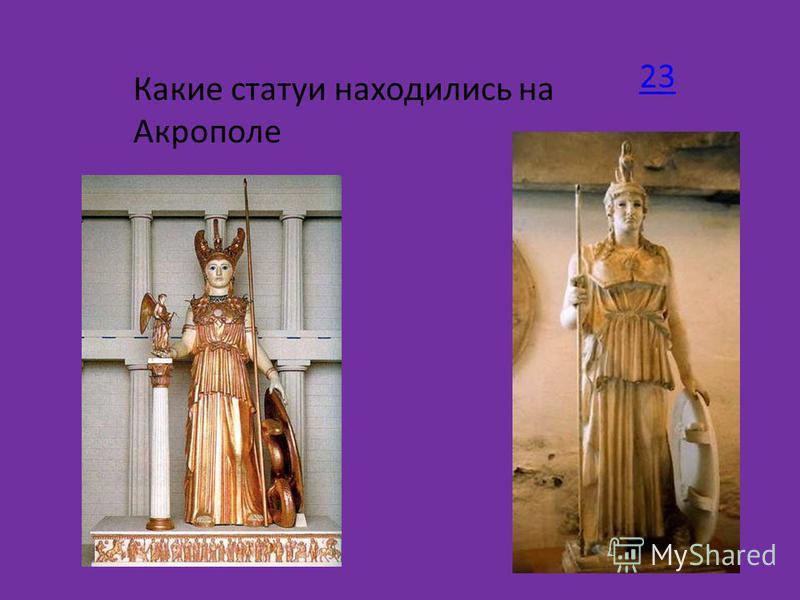 Какие статуи находились на Акрополе 23