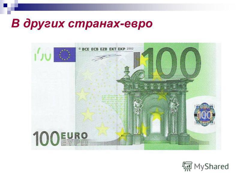 В других странах-евро