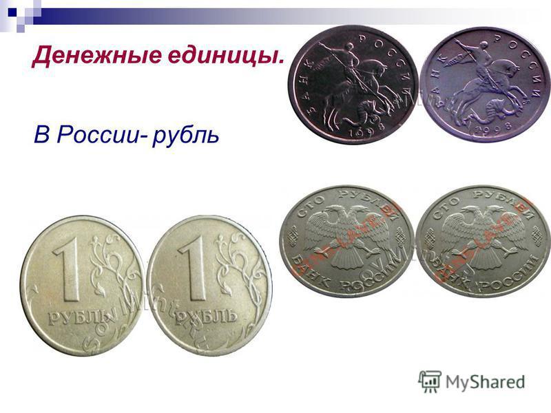 Денежные единицы. В России- рубль