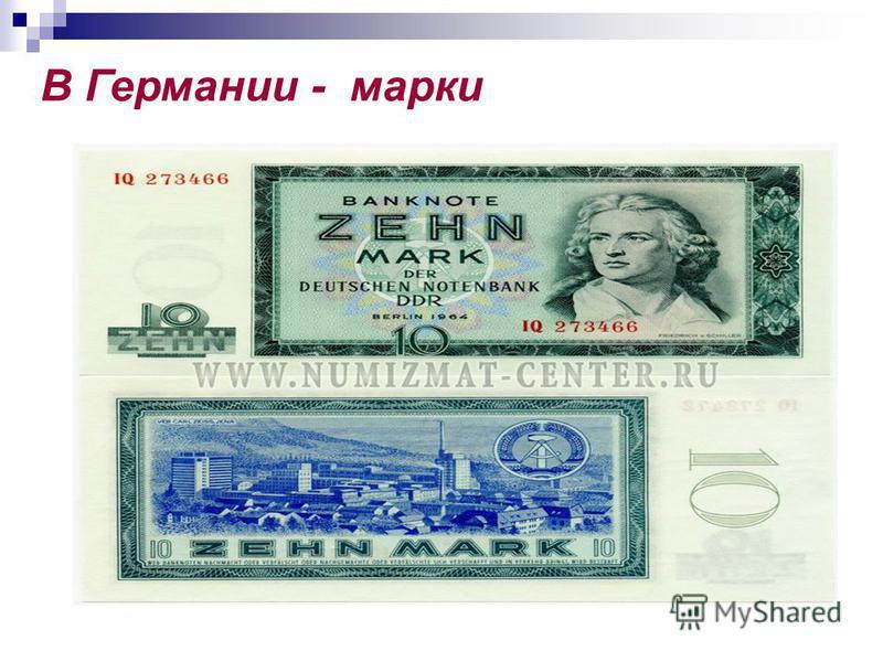 В Германии - марки