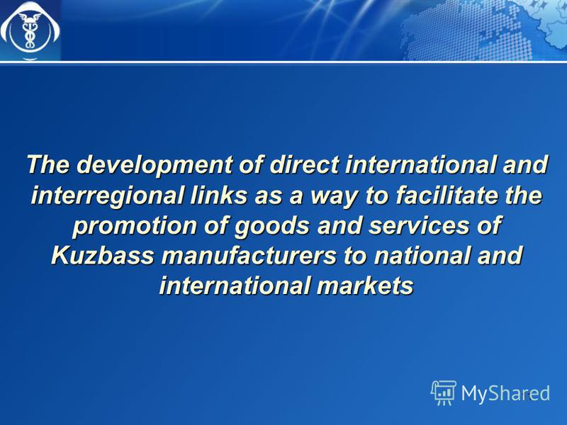 11 The development of direct international and interregional links as a way to facilitate the promotion of goods and services of Kuzbass manufacturers to national and international markets