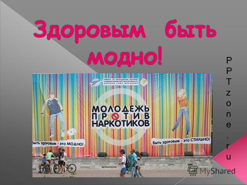 PPTzone.ruPPTzone.ru