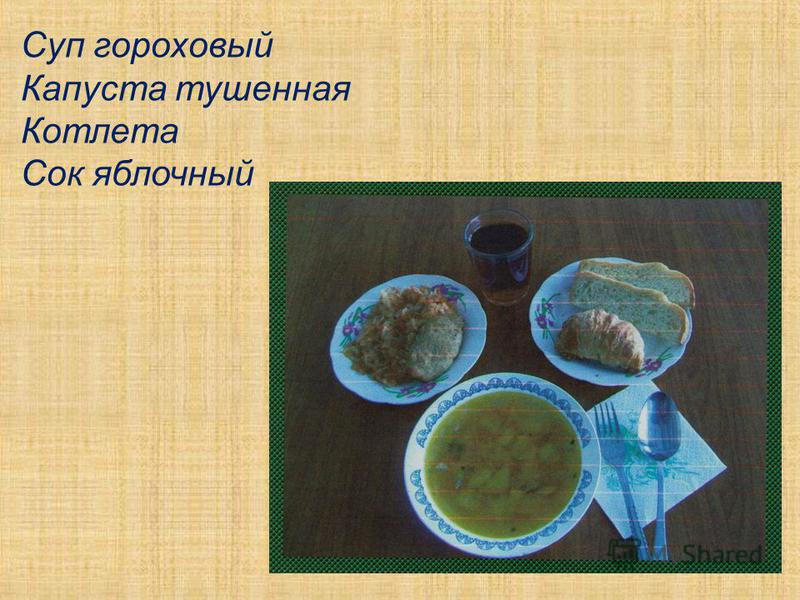 Суп гороховый Капуста тушенная Котлета Сок яблочный