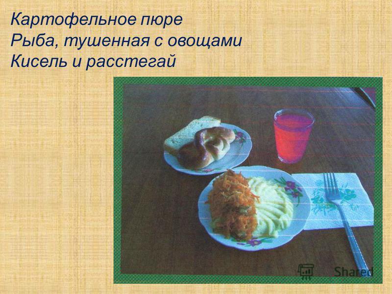 Картофельное пюре Рыба, тушенная с овощами Кисель и расстегай