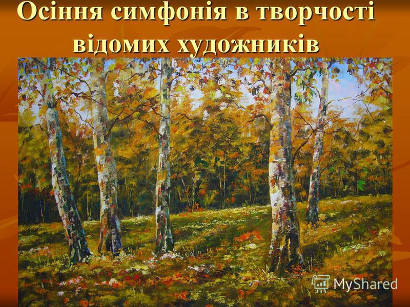 Осіння симфонія в творчості відомих художників