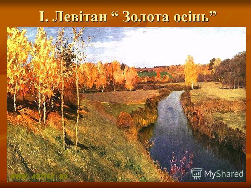 І. Левітан Золота осінь І. Левітан Золота осінь