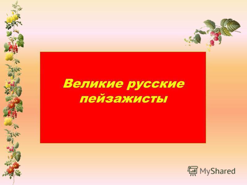 Великие русские пейзажисты