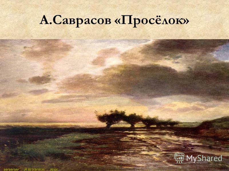 А.Саврасов «Просёлок»