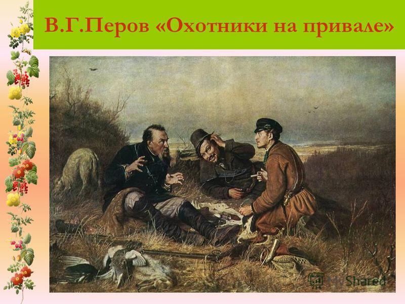 В.Г.Перов «Охотники на привале»