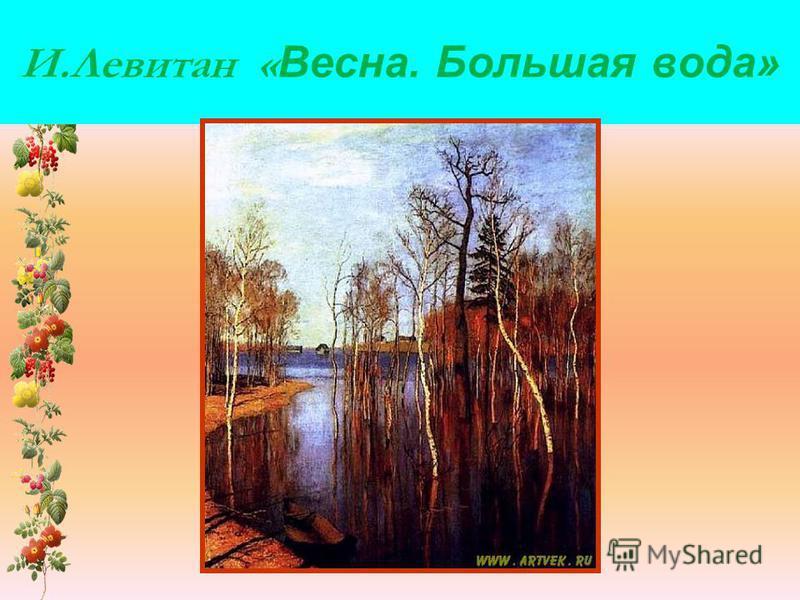 И.Левитан « Весна. Большая вода»