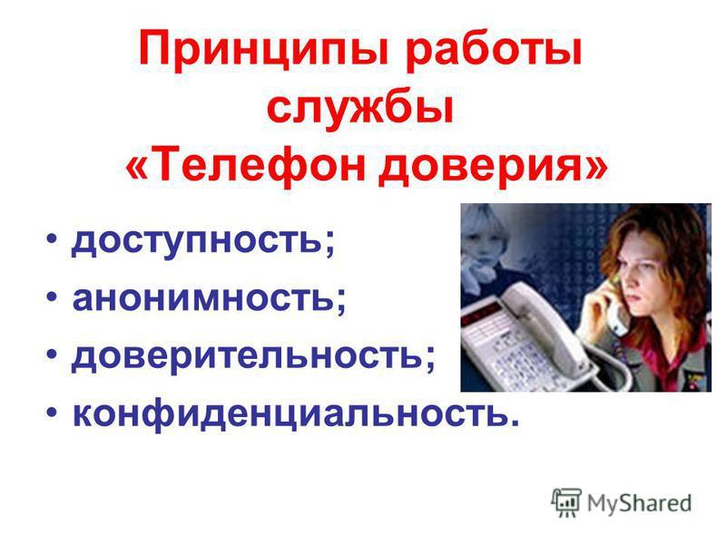 Принципы работы службы «Телефон доверия» доступность; анонимность; доверительность; конфиденциальность.