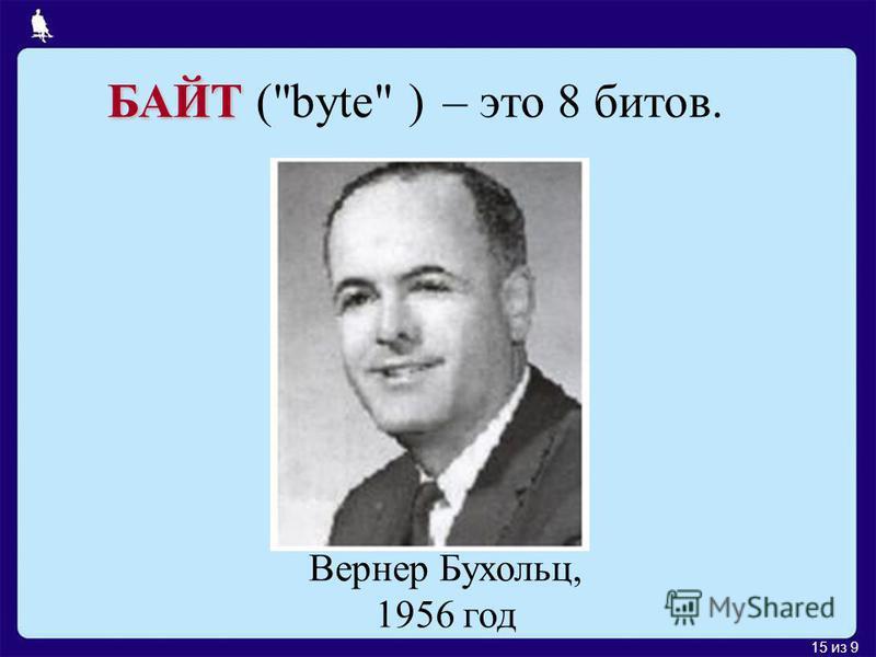 15 из 9 Вернер Бухольц, 1956 год БАЙТ БАЙТ (byte ) – это 8 битов.