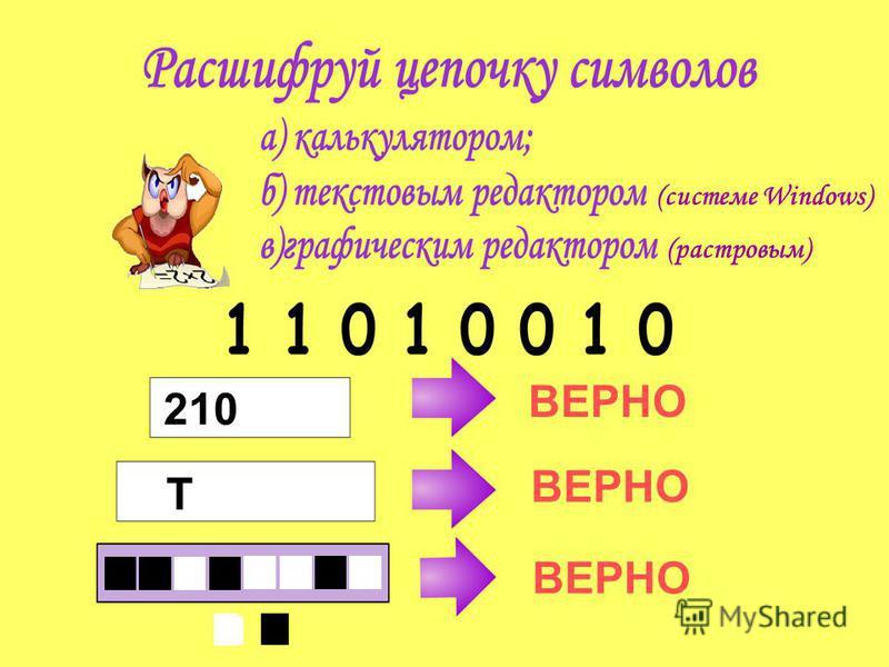 2 из 9 210 ВЕРНО Т (системе Windows) ВЕРНО (растровым)