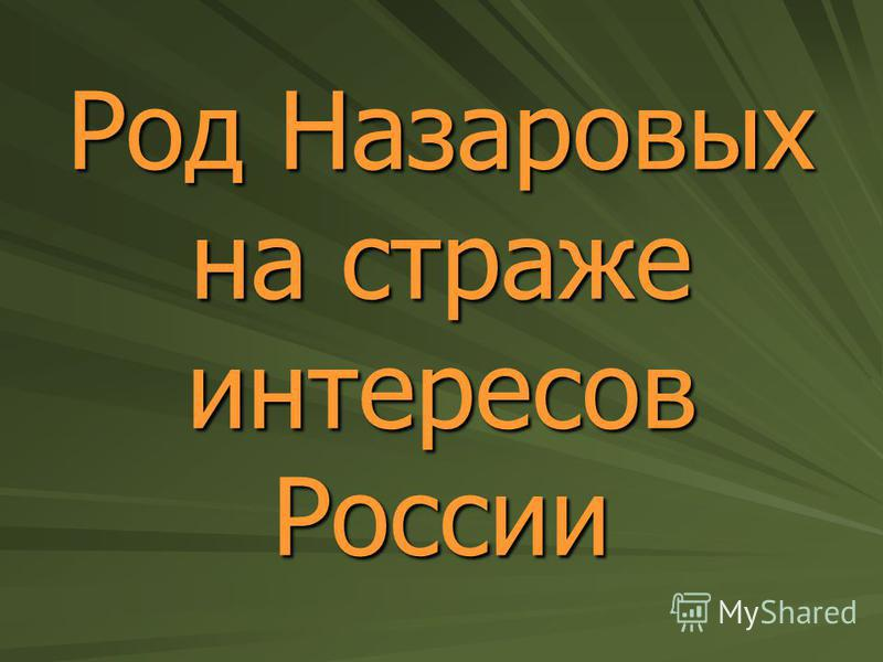 Род Назаровых на страже интересов России