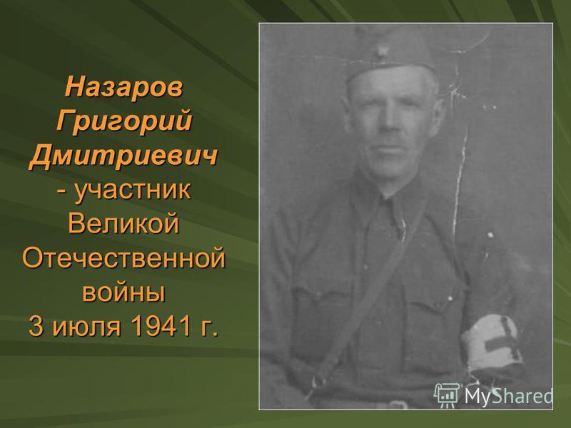 Назаров Григорий Дмитриевич - участник Великой Отечественной войны 3 июля 1941 г.