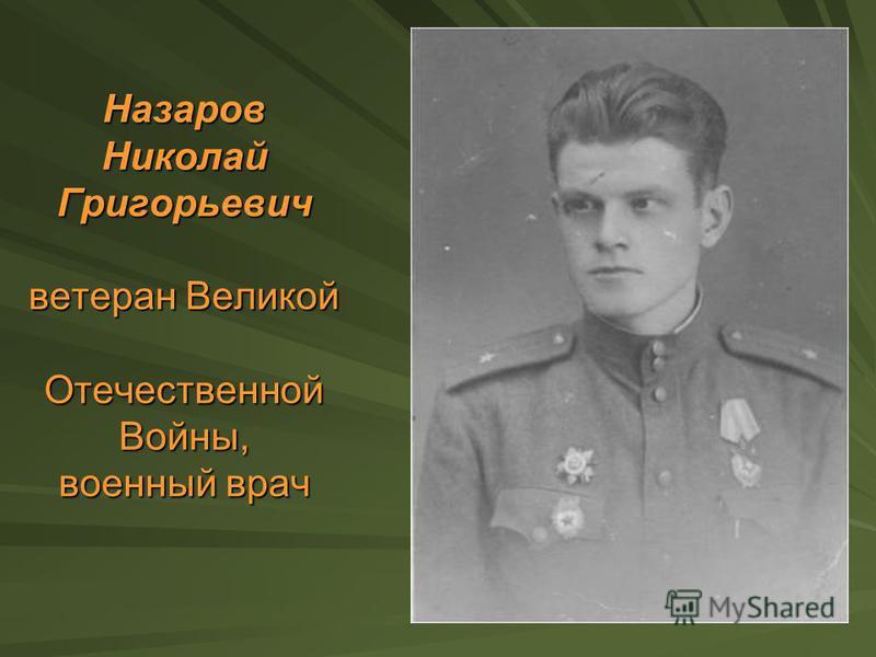 Назаров Николай Григорьевич ветеран Великой Отечественной Войны, военный врач