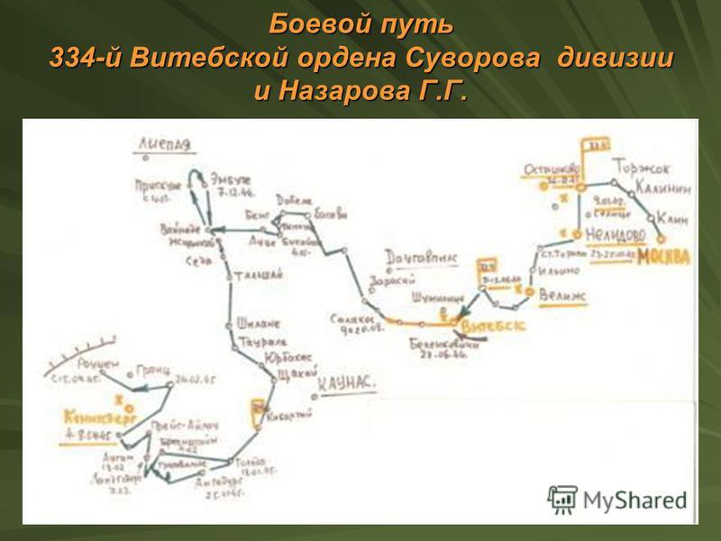 Боевой путь 334-й Витебской ордена Суворова дивизии и Назарова Г.Г.